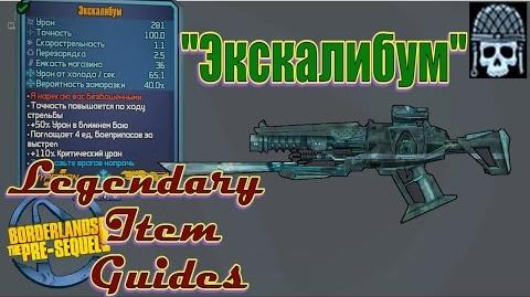 Borderlands the Pre Sequel Экскалибум Excalibastard часть 2 + Save