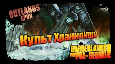 Borderlands The Pre Sequel Культ Хранилища - Отроги Пустошей (4 из 4)
