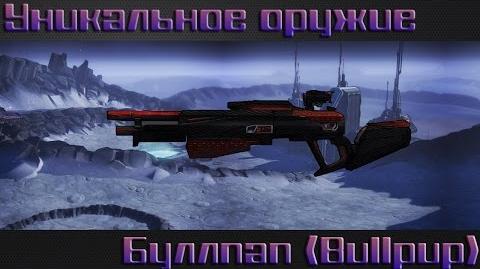 Borderlands The Pre Sequel I Буллпап I Уникальное оружие