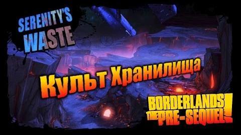 Borderlands The Pre Sequel Культ Хранилища - Пустошь Безмятежности (3 из 3)