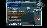 Огонь син HRD Стальной Рецидивист (37)