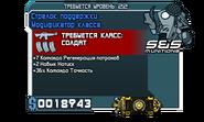 Син Стрелок поддержки - Модификатор класса (22)