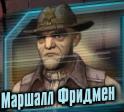 Маршалл Фридмен Эхо