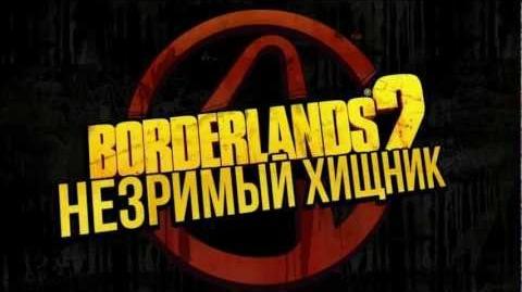 Borderlands 2 - Незримый Хищник