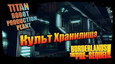 "Borderlands The Pre Sequel Культ Хранилища - Завод по производству роботов ""Титан"" (1 из 1)"