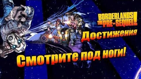 Borderlands The Pre Sequel Достижения - Смотрите под ноги!