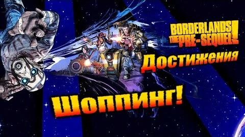 Borderlands The Pre Sequel Достижения - Шоппинг!