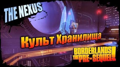 Borderlands The Pre Sequel Культ Хранилища - Нексус (4 из 4)