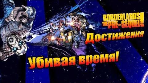 Borderlands The Pre Sequel Достижения - Убивая время!