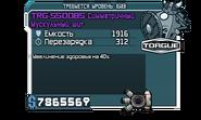 Фио TRG-550OBS Симметричный щит атлета (68)