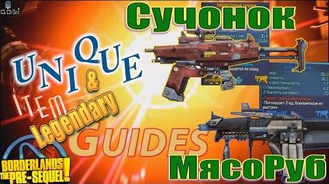 Borderlands the Pre Sequel Cучонок Fatale Мясоруб MeatGrinder Unique & Legendary item guides Sav