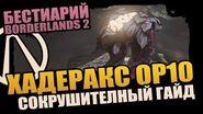 БЕСТИАРИЙ Borderlands 2 HADERAX OP10 - ТАКТИКА для ВСЕХ ГЕРОЕВ 5 секунд БЕЗ ГЛИТЧЕЙ