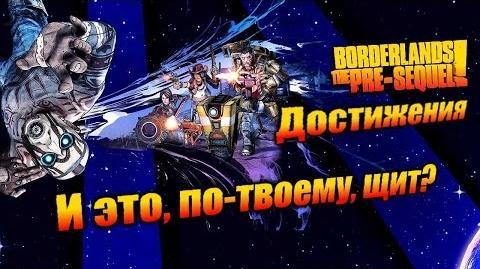 Borderlands The Pre Sequel Достижения - И это, по-твоему, щит?