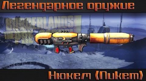 Borderlands The Pre Sequel I Нюкем I Легендарное оружие