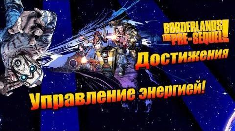 Borderlands The Pre Sequel Достижения - Управление энергией!