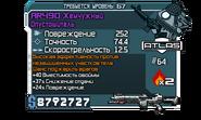 Огонь фио AR490 Жемчужный Опустошитель (67)