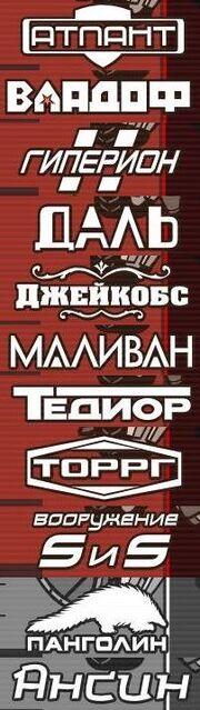 Производители ru