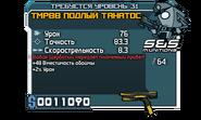 TMP88 Подлый Танатос