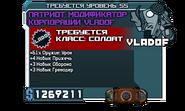 Фио Патриот Модификатор Корпорации VLADOF (55)
