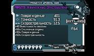 Без стихии фио AR29 Жемчужный Опустошитель (68)