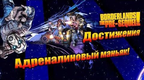 Borderlands The Pre Sequel Достижения - Адреналиновый маньяк!