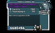 Фио TRG-550XC Непробиваемый Щит Сурового Парня (66)