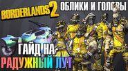 Облики и Головы для персонажей Облики для автомобилей Гайд на Радужный Лут в Borderlands 2