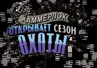 СХОСО - логотип