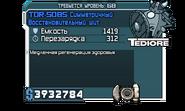 Лечение син TDR-5OBS Симметричный Восстановительный щит (68)