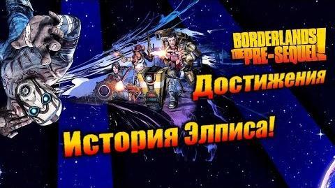 Borderlands The Pre Sequel Достижения - История Элписа!