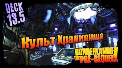 Borderlands The Pre Sequel Культ Хранилища - Палуба 13