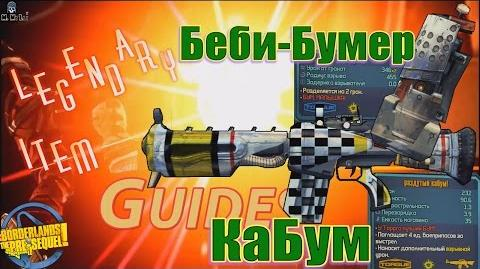 Borderlands the Pre Sequel КаБум KerBoom Беби-Бумер Baby-Boomer Save