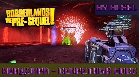 Borderlands The Pre Sequel - Секретный босс Ивадзира
