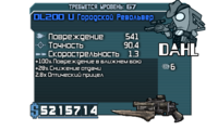 Без стихии син DL200 U Городской Револьвер (67)