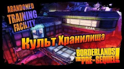 Borderlands The Pre Sequel Культ Хранилища - Заброшенный тренировочный центр (2 из 2)