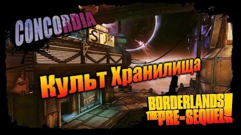 Borderlands The Pre Sequel Культ Хранилища - Конкордия (3 из 3)