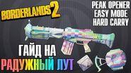 Peak Opener Easy Mode Hard Carry Набор Цифрового Пика Гайд на Радужный Лут в Borderlands 2
