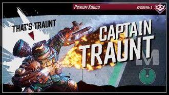 Borderlands 3. Captain Traunt boss