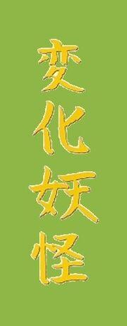 Hengeyokai banner 1