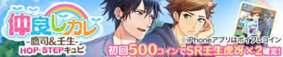 Good Friends -Takatsukasa & Mibu-HOP・STEP Cupid