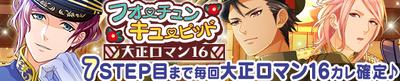 Fortune Cupid - Taisho Roman 16 -