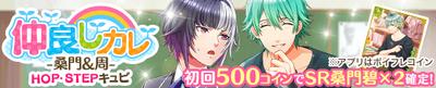 Kuwakado & Keito HOP・STEP Cupid
