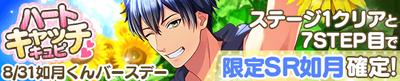 Kisaragi-kun Birthday Heart Catch Cupid