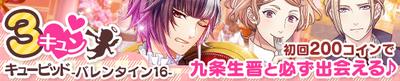 3 Kyun Cupid - Valentine 16 -