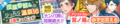 10 Rounds Cupid - Classroom Visitation & Relaxing Onsen 16 -.png