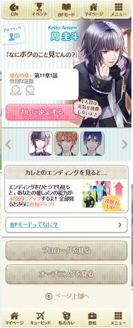 File:2014-11-05 17 40 28-ボーイフレンド(仮).png