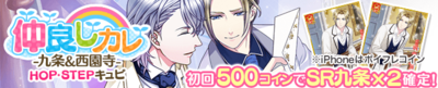Kujo & Saionji HOP・STEP Cupid