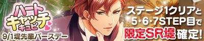 Tsutsumi-senpai Heart Catch Cupid