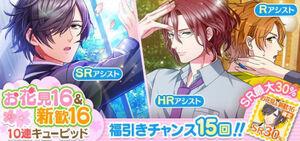 10 Rounds Cupid - Freshman 16 & Hanami 16 -