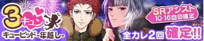 3 Kyun Cupid - New Year's Eve -
